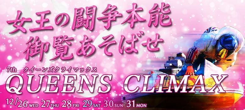 【平和島競艇予想(12/31)】第7回クイーンズクライマックス(2018)最終日の買い目はコレ!