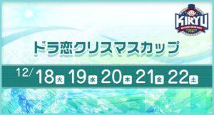 【桐生競艇予想(12/18)】ドラ恋クリスマスカップ(2018)初日の買い目はコレ!
