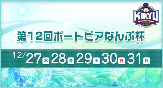 【桐生競艇予想(12/27)】第12回ボートピアなんぶ杯(2018)初日の買い目はコレ!