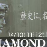 唐津G1ダイヤモンドカップの5日目(12/14)予想はこちら