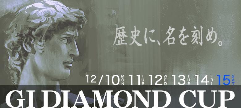 【唐津競艇予想(12/15)】G1ダイヤモンドカップ(2018)最終日の買い目はコレ!