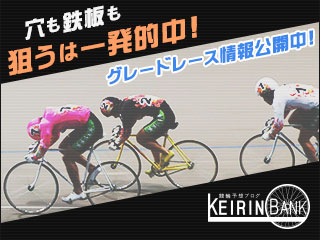 競輪予想ブログ KEIRIN BANK(ケイリンバンク)