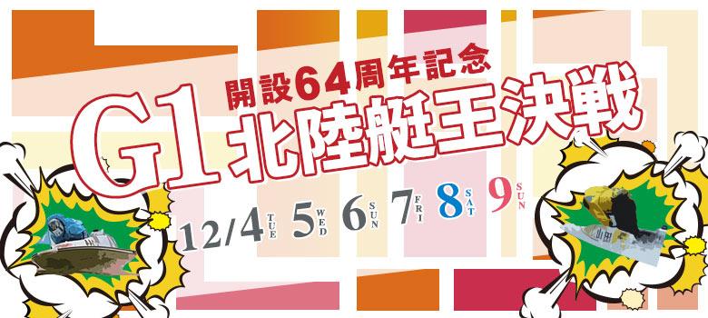 【三国競艇予想(12/8)】G1北陸艇王決定戦(2018)5日目の買い目はコレ!