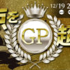 【住之江競艇予想(12/24)】SGグランプリ・グランプリS(2018)最終日の買い目はコレ!