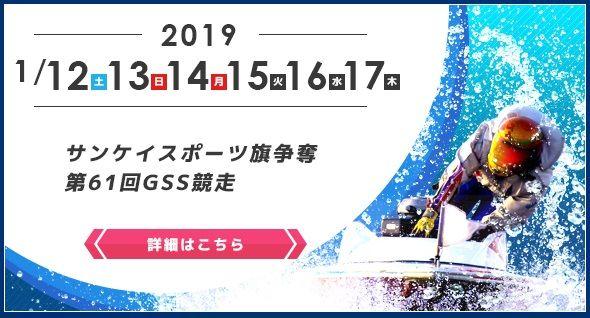 【住之江競艇予想(1/12)】サンケイスポーツ旗争奪第61回GSS競走(2019)初日の買い目はコレ!