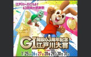 【江戸川競艇予想(1/29)】G1江戸川大賞(2019)4日目の買い目はコレ!