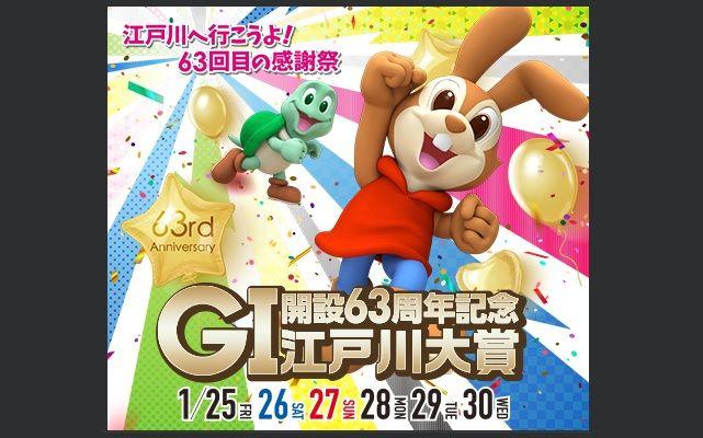 【江戸川競艇予想(1/26)】G1江戸川大賞(2019)2日目の買い目はコレ!