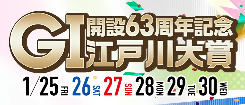 【江戸川競艇】G1江戸川大賞(2019.1.25~)の展望や注目選手をチェック!
