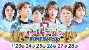 【浜名湖競艇予想(1/28)】G3オールレディース・BOAT Boy cup(2019)最終日の買い目はコレ!
