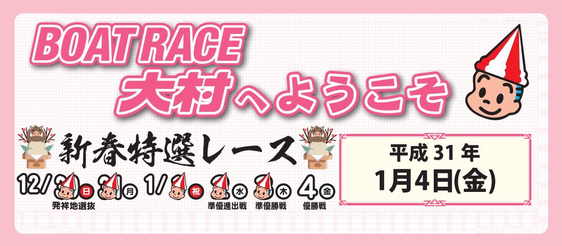 【大村競艇予想(1/4)】新春特選レース(2019)最終日の買い目はコレ!
