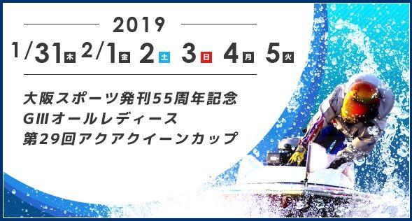 【住之江競艇予想(1/31)】G3アクアクイーンカップ(2019)初日の買い目はコレ!