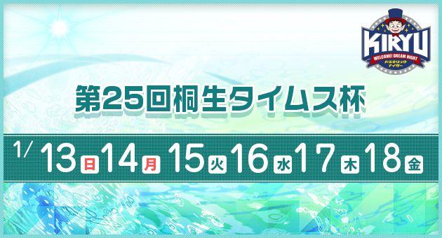【桐生競艇予想(1/18)】第25回桐生タイムス杯(2019)最終日の買い目はコレ!