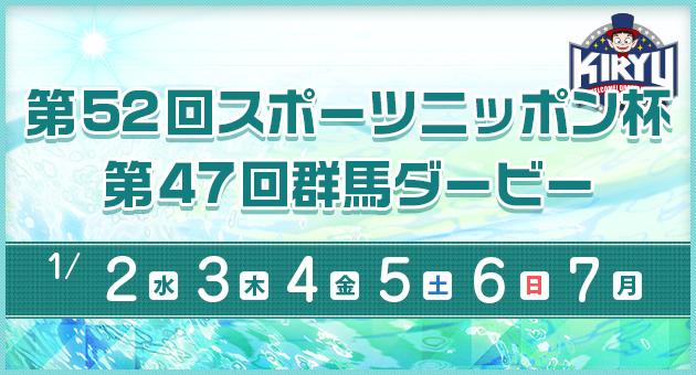 【桐生競艇予想(1/7)】第52回スポーツニッポン杯・第47回群馬ダービー(2019)最終日の買い目はコレ!