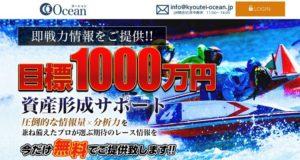 競艇予想サイト Ocean(オーシャン)