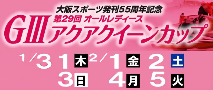 【住之江競艇予想(2/5)】G3アクアクイーンカップ(2019)最終日の買い目はコレ!