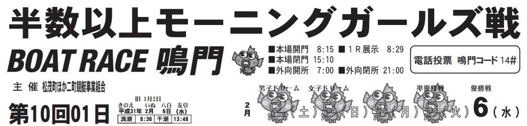 【鳴門競艇予想(2/6)】半数以上モーニングガールズ戦(2019)最終日の買い目はコレ!
