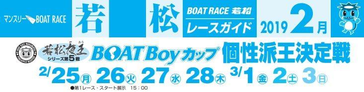 【若松競艇予想(2/25)】若松夜王S・BOATBoyカップ個性派王決定戦(2019)初日の買い目はコレ!