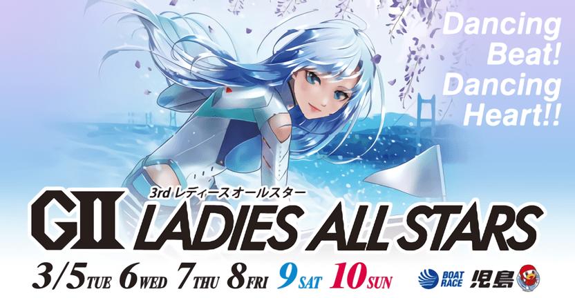 【児島競艇予想(3/9)】G2レディースオールスター(2019)5日目の買い目はコレ!