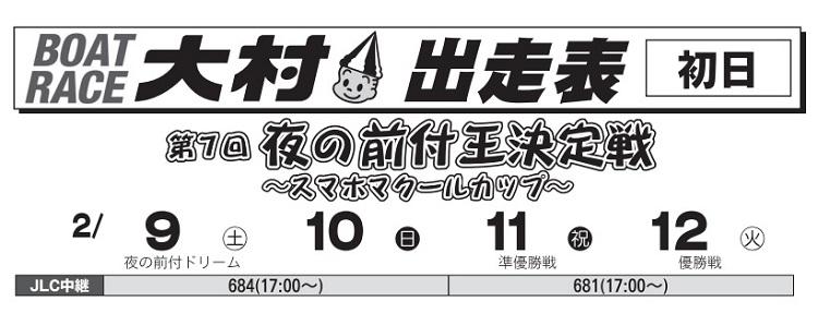 【大村競艇予想(2/10)】夜の前付王決定戦〜スマホマクールカップ〜(2019)2日目の買い目はコレ!