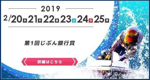 【住之江競艇予想(2/25)】第1回じぶん銀行賞(2019)最終日の買い目はコレ!