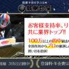 競艇予想サイト「競艇部屋」の口コミ・検証公開中!