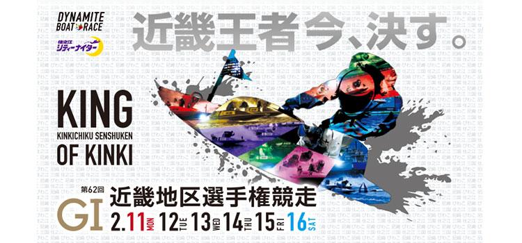 【住之江競艇予想(2/16)】G1第62回・近畿地区選手権競走(2019)最終日の買い目はコレ!