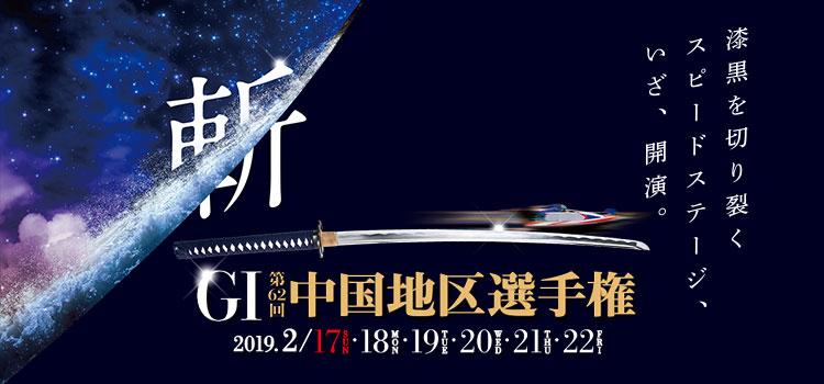【下関競艇予想(2/22)】G1第62回・中国地区選手権競走(2019)最終日の買い目はコレ!