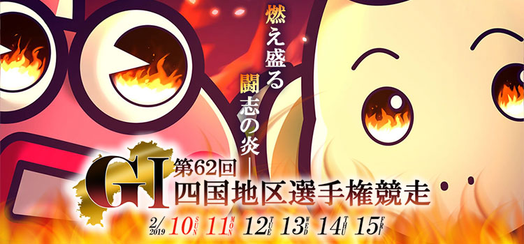 【鳴門】G1第62回四国地区選手権 2019年2月10日~15日