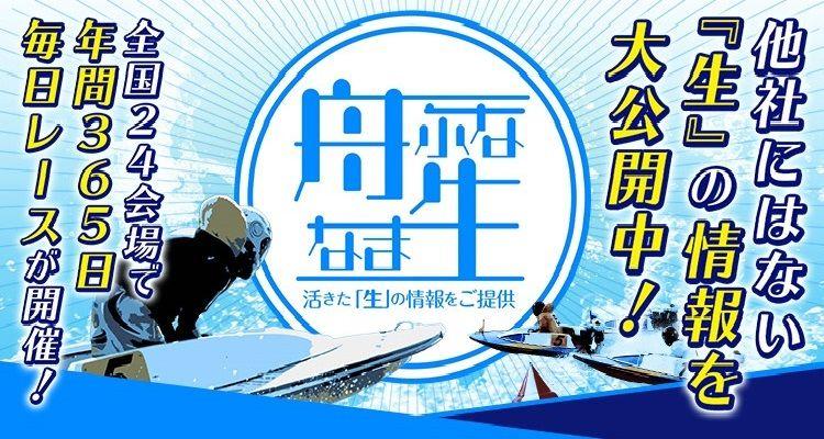 競艇予想サイト舟生(ふねなま)