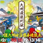 G1九州地区選手権競争の事前記事はこちら