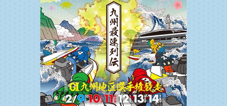 【芦屋】G1第65回九州地区選手権 2019年2月9日~14日