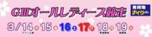 【大村競艇予想(3/18)】G3オールレディース(2019)5日目の買い目はコレ!