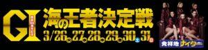 【大村競艇予想(3/27)】G1海の王者決定戦(2019)2日目の買い目はコレ!