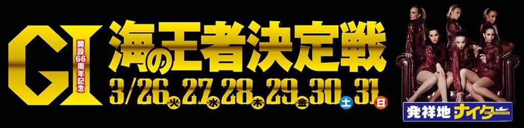 【大村競艇予想(3/30)】G1海の王者決定戦(2019)5日目の買い目はコレ!