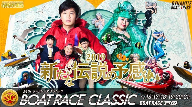 【戸田競艇予想(3/21)】SGボートレースクラシック(2019)最終日の買い目はコレ!