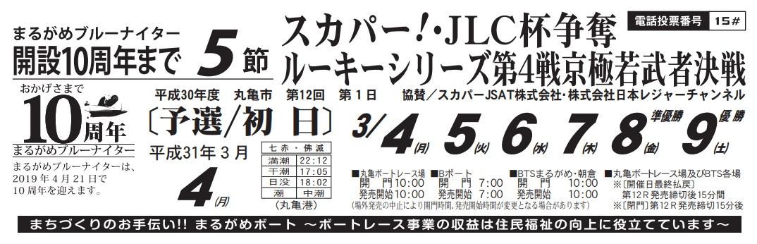 【丸亀競艇予想(3/8)】スカパー!・JLC杯争奪ルーキーシリーズ第4戦(2019)5日目の買い目はコレ!