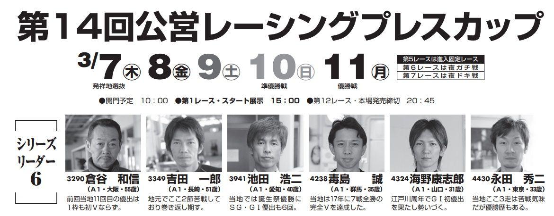【大村競艇予想(3/11)】公営レーシングプレスカップ(2019)最終日の買い目はコレ!
