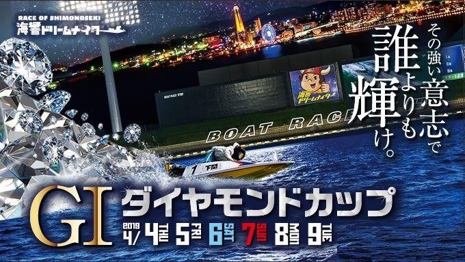 【下関競艇予想(4/9)】G1ダイヤモンドカップ(2019)最終日の買い目はコレ!