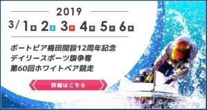 【住之江競艇予想(3/6)】第60回ホワイトベア競争(2019)最終日の買い目はコレ!