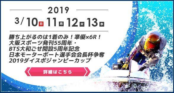【住之江競艇予想(3/13)】ダイスポジャンピーカップ(2019)4日目の買い目はコレ!