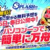 競艇予想サイト「SPLASH(スプラッシュ)!!!」の口コミ・検証公開中!