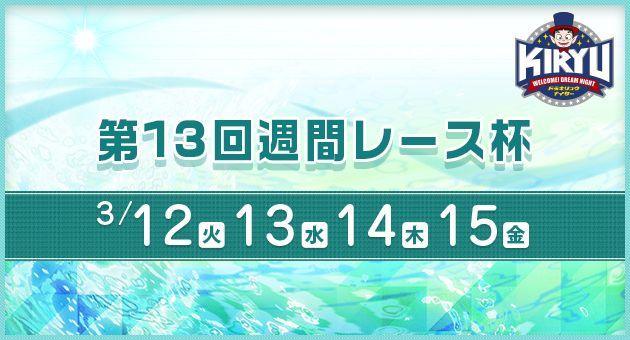 【桐生競艇予想(3/12)】第13回週間レース杯(2019)初日の買い目はコレ!