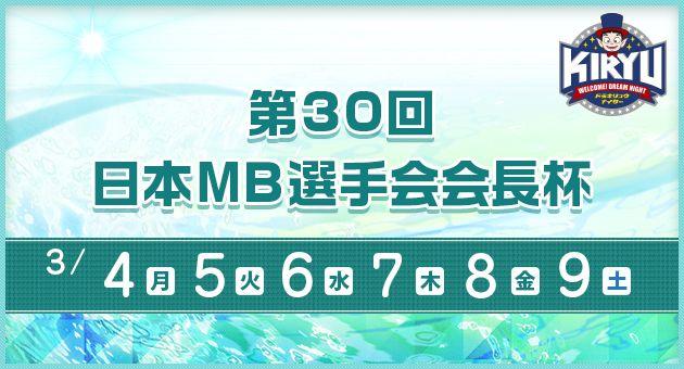 【大村艇予想(3/4)】第30回日本モーターボート選手会会長杯(2019)初日の買い目はコレ!