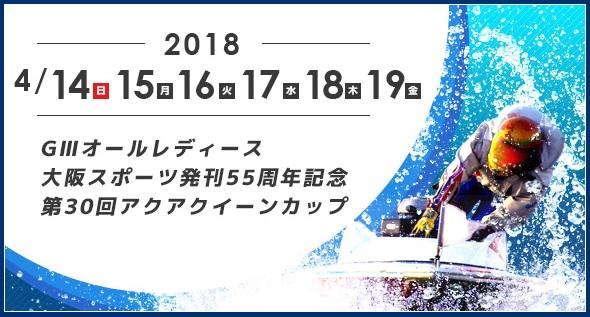 【住之江競艇予想(4/19)】G3オールレディース-第30回アクアクイーンカップ(2019)最終日の買い目はコレ!