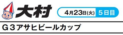 【大村競艇予想(4/23)】G3アサヒビールカップ(2019)5日目の買い目はコレ!
