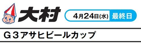 【大村競艇予想(4/24)】G3アサヒビールカップ(2019)最終日の買い目はコレ!