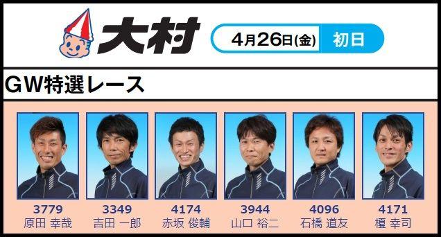 【大村競艇予想(4/26)】GW特選レース(2019)初日の買い目はコレ!