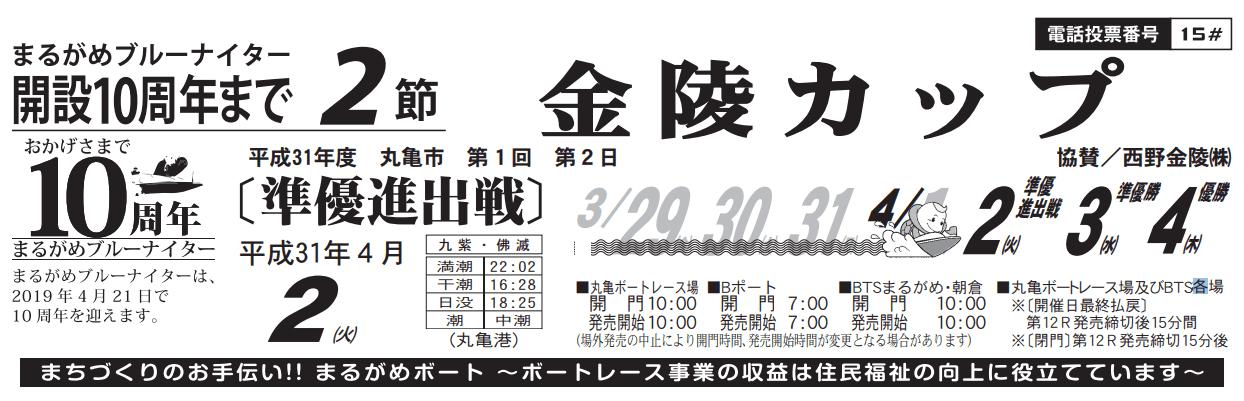 【丸亀競艇予想(4/3)】金陵カップ(2019)6日目の買い目はコレ!