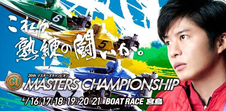 【宮島競艇予想(4/20)】G1マスターズチャンピオン(2019)5日目の買い目はコレ!