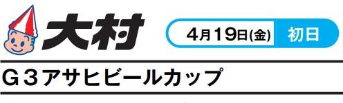 【大村競艇予想(4/19)】G3アサヒビールカップ(2019)初日の買い目はコレ!